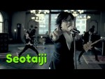 "Seo Taiji ""Bermuda"" – Korean Indie Playlist"