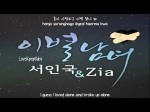 Seo In Gook & ZiA – Loved You (이별남녀) [English subs + Romanization + Hangul] HD